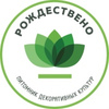 """Питомник декоративных культур """"Рождествено"""""""