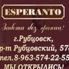 """Отель """"Esperanto"""" г. Рубцовск"""