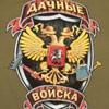 Дачники  Ногинского района.