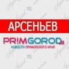 Арсеньев ПримГород