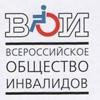 УРО ВОИ - Удмуртская Республиканская Организация