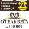 Отель «ВЕГА» Архангельск