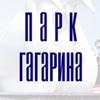 Парк Гагарина (ЦПКиО им. Ю.А. Гагарина)