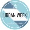 Международная неделя урбанистики Urban Week