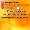 Ремонт компьютеров Выкса, Муром, Кулебаки