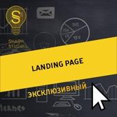 Landing page (Эксклюзивный)