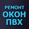 Ремонт окон в Тольятти
