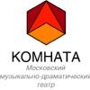 """Музыкально-драматический театр """"Комната"""""""