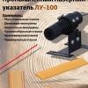 Лазерный указатель пропила ЛУ-100, ЛУ-200, G50