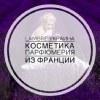 Lambre Украина французская парфюмерия косметика