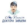 ЛОР Клиника Доктора Зайцева, Москва
