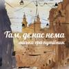 Игра-квест Otryv.by в зарубежных странах