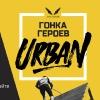 Гонка Героев URBAN || Брянск