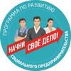 Социальное предпринимательство г.Чусовой