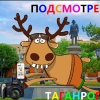 Подсмотрено Таганрог