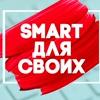 МТС Смарт для Своих в Новосибирске