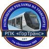"""""""ГорТранс"""" РПК по ЮФО"""""""