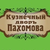 Кузнечный Дворъ Пахомова
