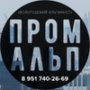 Промышленный альпинизм|Вологда|Высотные работы