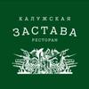 Ресторан Калужская Застава