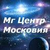 Метагалактический Центр Московия