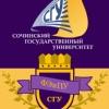 Кафедра «Экономики и менеджмента» СГУ в Сочи