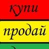 Объявления | Кемерово | Купи | Продай | Дари