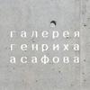 GẠAG | Галерея Генриха Асафова