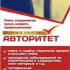 "Кадровое агентство ""АВТОРИТЕТ"""