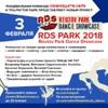 REUTOV PARK DANCE SHOWCASE 2018