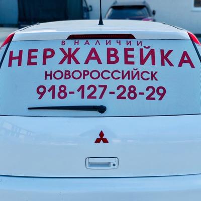 Геннадий Валтышев, Новороссийск
