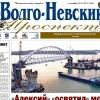 Волго-Невский ПроспектЪ
