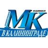 МК в Калининграде