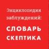 Словарь Скептика: Энциклопедия Заблуждений