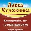 Лавка Художника Кемерово