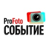 Событие ProFoto Краснодар