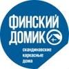ФИНСКИЙ ДОМИК Каркасные дома в СПб и Москве