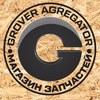 GROVER - Новые и Контрактные Грузовые Запчасти