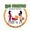 •BE MAMA• Одежда для беременных/кормящих/слинги