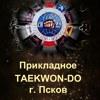 Прикладное TAEKWON-DO в Пскове (самооборона)