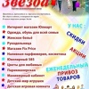 ТРЦ «Звезда» г. Бежецк