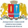 Департамент социальной защиты населения Иваново