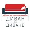 Магазин мебели ДИВАН НА ДИВАНЕ Курган