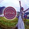 VIII летний Фестиваль «ВОТЭТНО!»