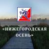 Нижегородская осень 2020
