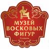 Музей восковых фигур, г. Суздаль