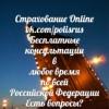 Страхование_онлайн_консультации