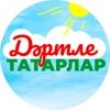 Дәртле Татарлар
