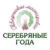 """Творческие мастерские""""Серебряные года"""""""
