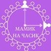 МАМИК НА ЧАСИК  (НЯНЯ   Воронеж   ПОМОЖЕМ)